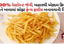 french fries banavani rit