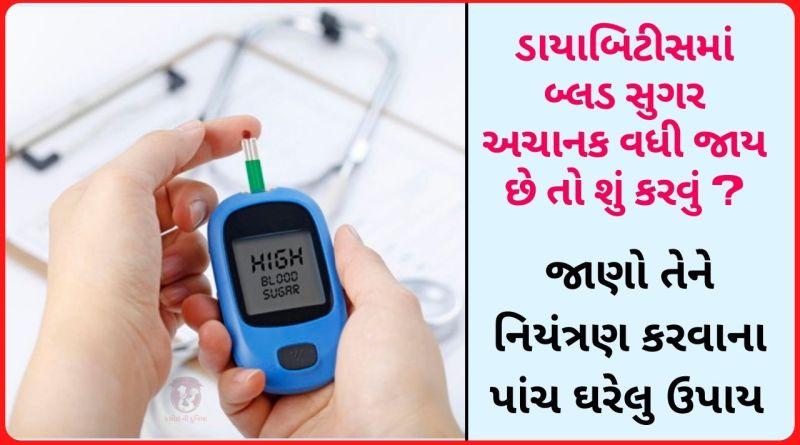 diabetes ne control karvana gharelu upay