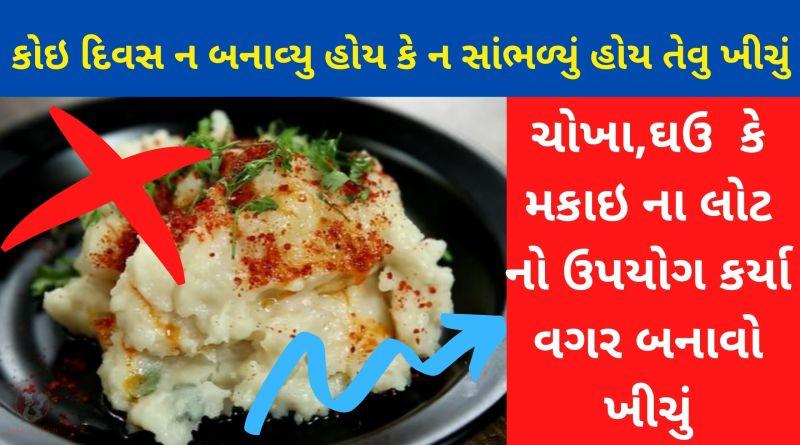 mamaranu khichu banavavani rit in gujahati