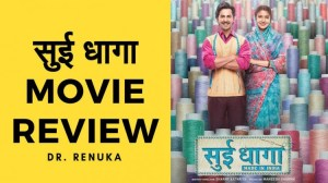 Movie Review of SUI-DHAAGA- A motivating film