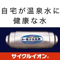 電子水装置