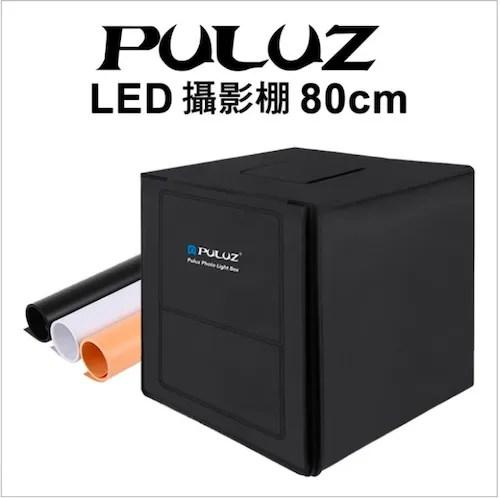 迷你攝影棚推薦-【胖牛 PULUZ】LED 攝影棚-80cm三色背景