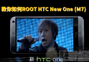教你如何ROOT HTC New One (M7)