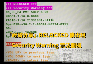 『經驗分享』RELOCKED 後出現 Security Warning 無法開機