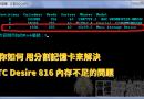 教你如何 用分割記憶卡來解決 HTC Desire 816 內存不足的問題