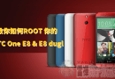 教你如何ROOT 你的 HTC One E8 & E8 dugl
