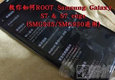 教你如何ROOT Galaxy S7 /S7 edge