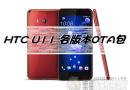 HTC U11 各版本OTA包(03/05更新)