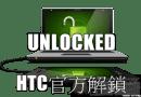 HTC官方解鎖教學 (HBOOT機型適用)
