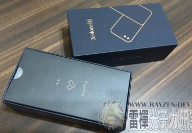 『開箱&評測』Asus ZenFone 4 (ZE554KL)