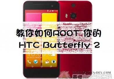 教你如何ROOT HTC Butterfly 2