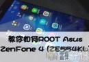 教你如何ROOT Asus ZenFone 4 (ZE554KL)
