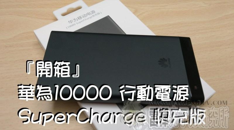 『開箱』華為10000 行動電源SuperCharge 4.5V5A 快充版