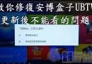 教你修復安博盒子UBTV更新後不能看的問題