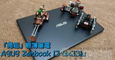 『開箱』輕薄筆電 ASUS Zenbook 13 UX331UAL