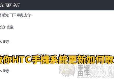 教你HTC手機系統更新如何取消