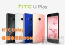 HTC Uplay 各版本原廠ROM