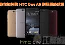 教你如何將 HTC One A9 刷回原廠狀態