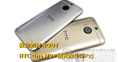教你如何 ROOT HTC One M9+ 極光版(M9Px)