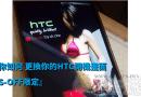 教你如何 更換你的HTC開機畫面『S-OFF限定』