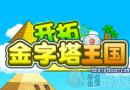 『開羅遊戲』 開拓金字塔王國漢化版