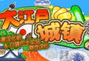 『開羅遊戲』 大江户之城漢化版