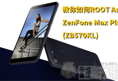 教你如何ROOT Asus ZenFone Max Plus (ZB570KL)