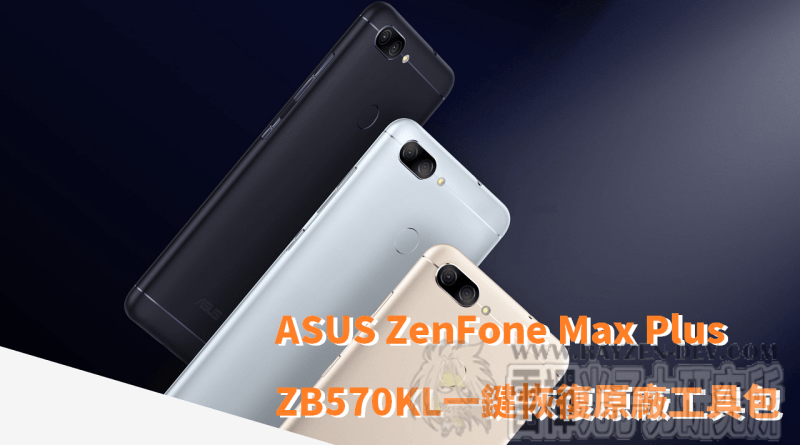 ASUS ZenFone Max Plus ZB570KL一鍵恢復原廠工具包