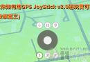 教你如何用GPS JoyStick v3.0遊玩寶可夢 (教學篇三)