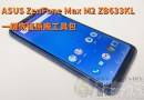 ASUS ZenFone Max M2 ZB633KL一鍵恢復原廠工具包(5/30更新)