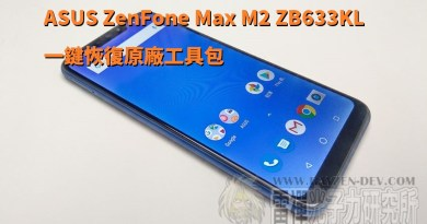 ASUS ZenFone Max M2 ZB633KL一鍵恢復原廠工具包