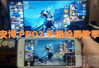 安博PRO2 疑難雜症問題集-手機投屏教學