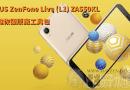 ASUS ZenFone Live (L1) ZA550KL一鍵恢復原廠工具包