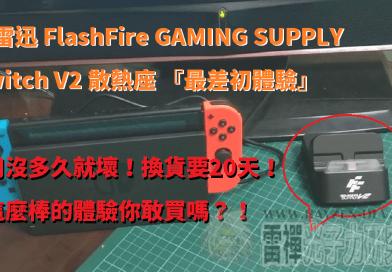 『有影無聲換貨要20天的』富雷迅 Switch 專用多功能V2 散熱座【最差初體驗】