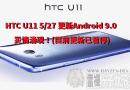 HTC U11 5/27 更新Android 9.0 災情湧現!(災情回報更新)