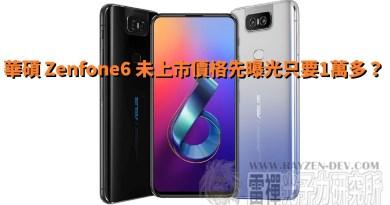 華碩 Zenfone6 未上市價格先曝光只要1萬多?