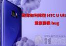 教你如何修復 HTC U Ultra 重複開機 bug