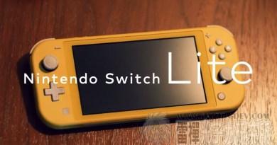 任天堂 Switch Lite 精簡版發佈 售價6180台幣 9月20日發售