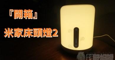 『開箱』米家床頭燈2