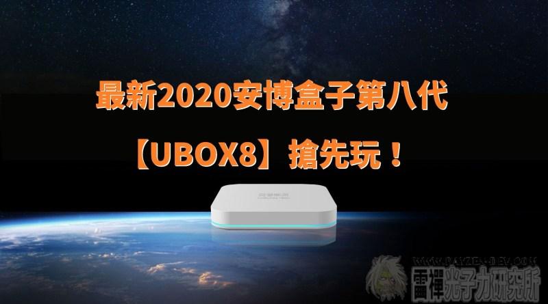 最新2020安博盒子第八代【UBOX8】搶先玩!