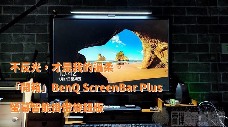 『開箱』BenQ ScreenBar Plus螢幕智能掛燈旋鈕版