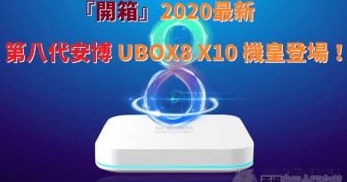『開箱』2020最新 第八代安博 UBOX8 X10 機皇登場!