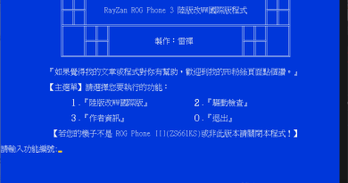 ASUS ROG Phone 3 陸版改WW國際版工具(10/31更新)