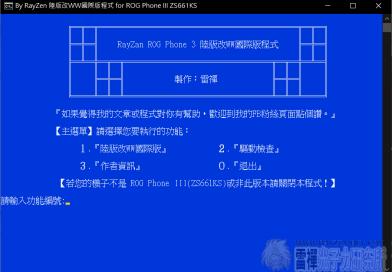 ASUS ROG Phone 3 陸版改WW國際版工具