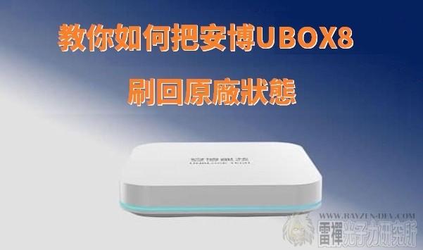 教你如何把安博UBOX8刷回原廠狀態