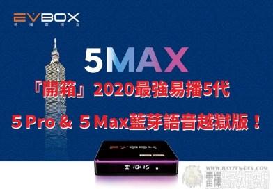 『開箱』2020最強易播5代Pro & Max藍芽語音越獄版!