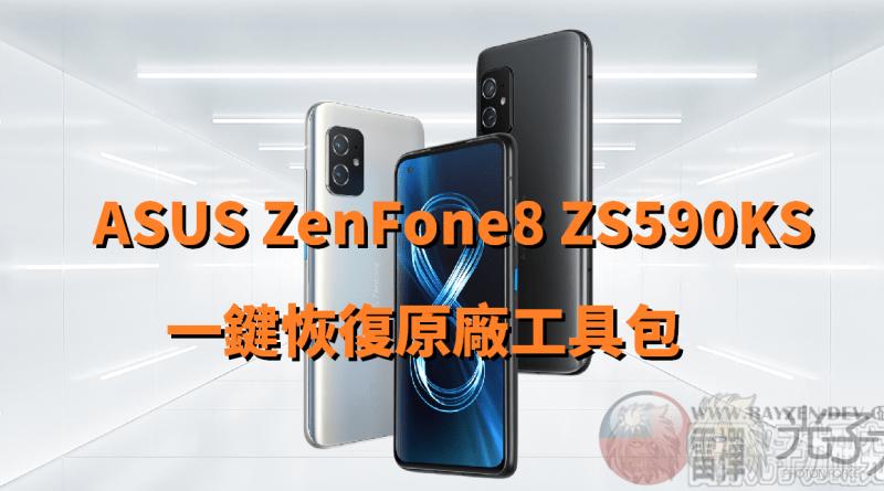 ASUS ZenFone8 ZS590KS一鍵恢復原廠工具包
