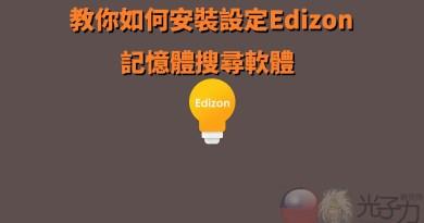 教你如何安裝設定Edizon記憶體搜尋軟體