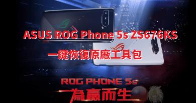ASUS ROG Phone 5s ZS676KS一鍵恢復原廠工具包