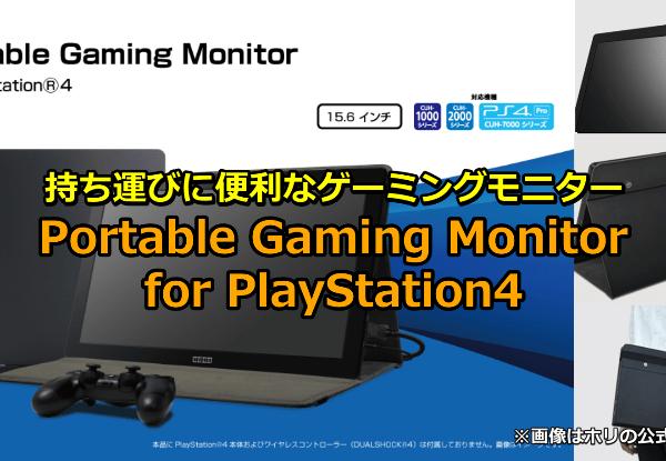 持ち運びに便利なゲーミングモニターPortable Gaming Monitor for PlayStation 4(ホリ)
